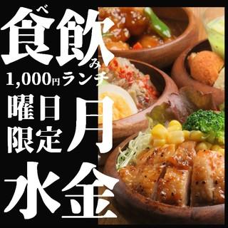 曜日限定1000円ランチ!!11月は月水金曜日!!