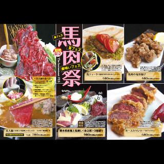 【期間限定】馬肉祭~馬フェス~旨フェス~美味いフェス~
