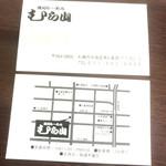 旭川ら~めん むら山 - ショップカード