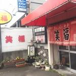 ラーメン笑福 - 入口