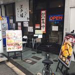 うどん居酒屋 江戸堀 - 店構え