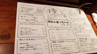 煙 燻製バル トリベーネ - こんないっぱい種類あんねんなぁー(゚∀゚*)