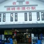 道の駅 かわうその里すさき -
