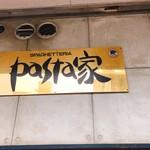 パスタ家 - 久しぶりに見たパスタ家のプレート