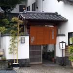 若松屋 - 店舗入り口