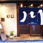 手造り居酒屋 川 御影店 - ■阪神御影駅下車、北側バスロータリー前のケルンを右に曲がってスグ!!■