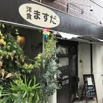 洋食ますだ - 花隈、大好きな洋食屋さんです♪(2018.10.23)