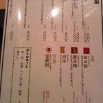 9511693 - 焼酎メニュー