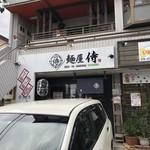 95112015 - 麺屋 侍