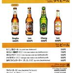 タイ料理サバイ・サバイ - タイビール美味しいですよ