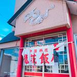 龍花飯店 -