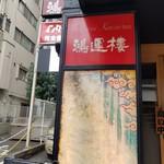 鴻運楼 - 入口