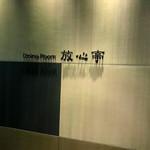 ダイニングルーム 放心亭 -