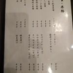 駅裏食堂 - メニュー