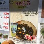 お茶の鴻雪園 - メニュー