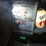 kaisenwashokutonihonshumosse - 入口前看板2