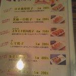 日本橋焼餃子 - 餃子のメニュー
