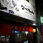 なべちゃんキッチン -