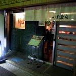 小判寿司 - お店 入口