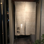 95132075 - 近松さんでの食事は 人生を豊かにしてくれます