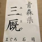 95132078 - 豊洲での初競りの本鮪(承認済み)
