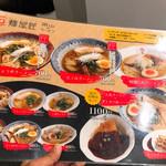 麺屋 匠 -