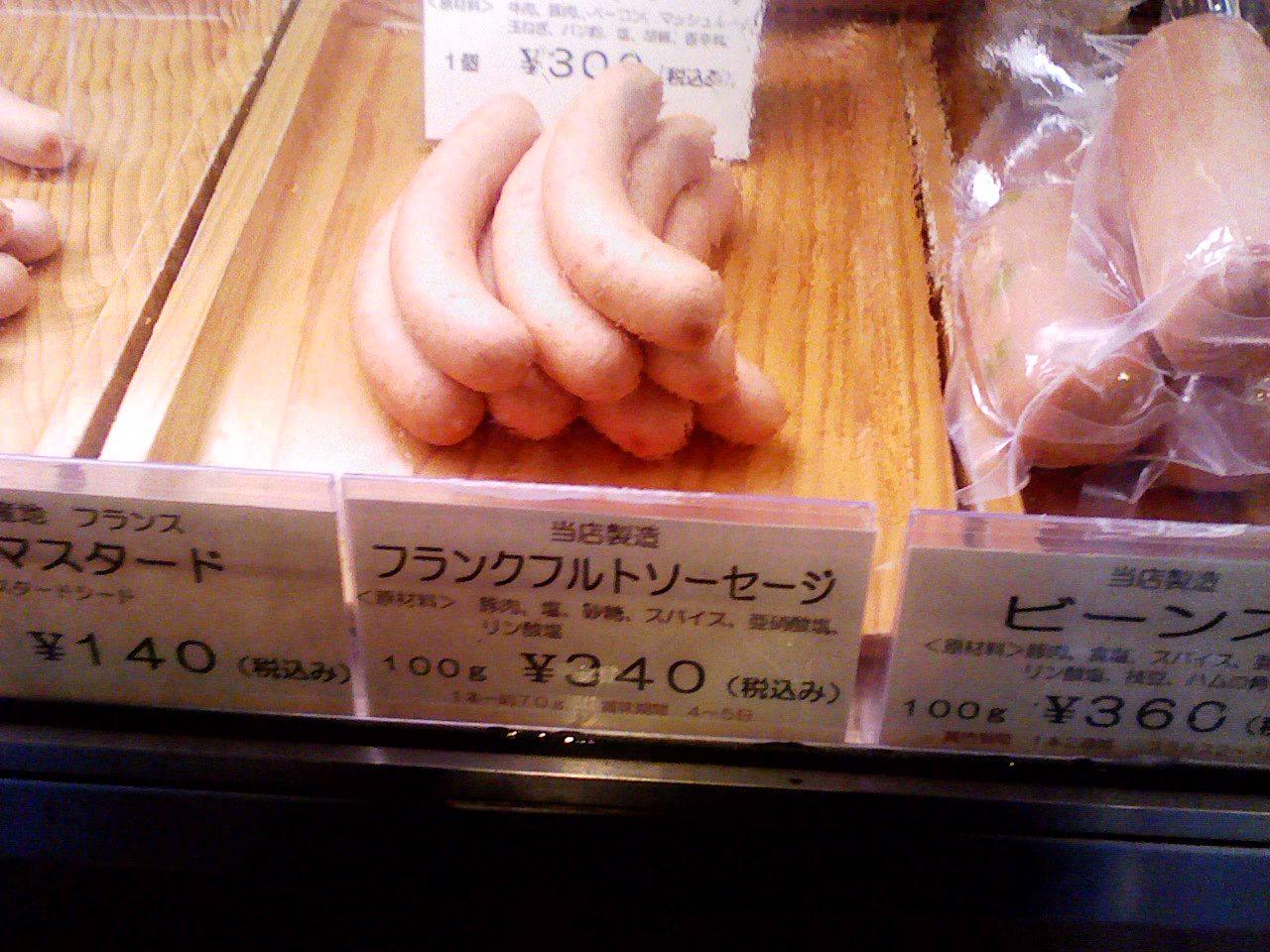 ルジャンボン 東大泉店(本店)