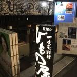 笹塚のひもの屋 -
