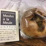 ムール ア ラ ムール - 焼カレーパン