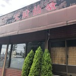 中国四川料理 天府仙臺 -