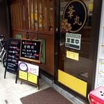 華丸 - 店頭・入口