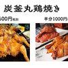 Shichizashokudou - 料理写真:炭釜丸鶏焼き