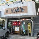 麺や 笑味寿 - 店舗外観