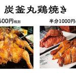 七左食堂 - 料理写真:炭釜丸鶏焼き
