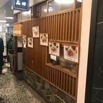 季節料理 西田 - 外観