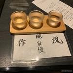 日本料理 鳥羽別邸 華暦 - 飲み比べ