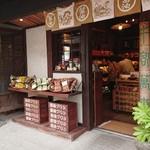 湯布院 醤油屋 - 店の入り口