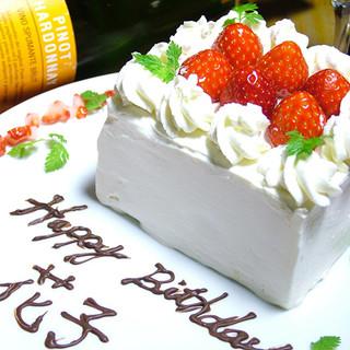 誕生日などの特別な日に!友達が喜ぶサプライズ特典あり◎
