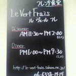 ル ヴェール フレ - 2011.9 フレンチ食堂♪
