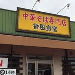 香風食堂 -