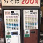95167554 - おそば 200円 カッコいい!!