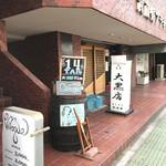 Beer&Beef Dinning Cariage - マンション「武蔵野プラザ西川口」の2階です
