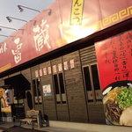 ラーメン雷蔵 - 外観は最近のラーメン屋らしい勢いのある派手な店構えで目立つ。