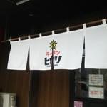ラーメン ヒカリ - 外観