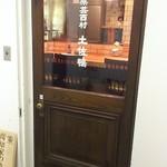 高知県芸西村 土佐鴨 -