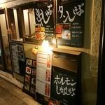 Go-En 京都三条新町 -