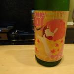 祇園 淺田屋 - 食前酒 一献 阿櫻 純米吟醸 無濾過原酒 ゆきのふスペシャル Autumn