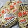 西崎製麺所 - 料理写真:1袋500g:180円