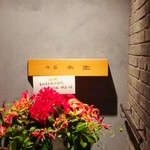 中華 本田 - 看板とお花