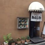 95182611 - 超老舗洋食店です  おなじみさん